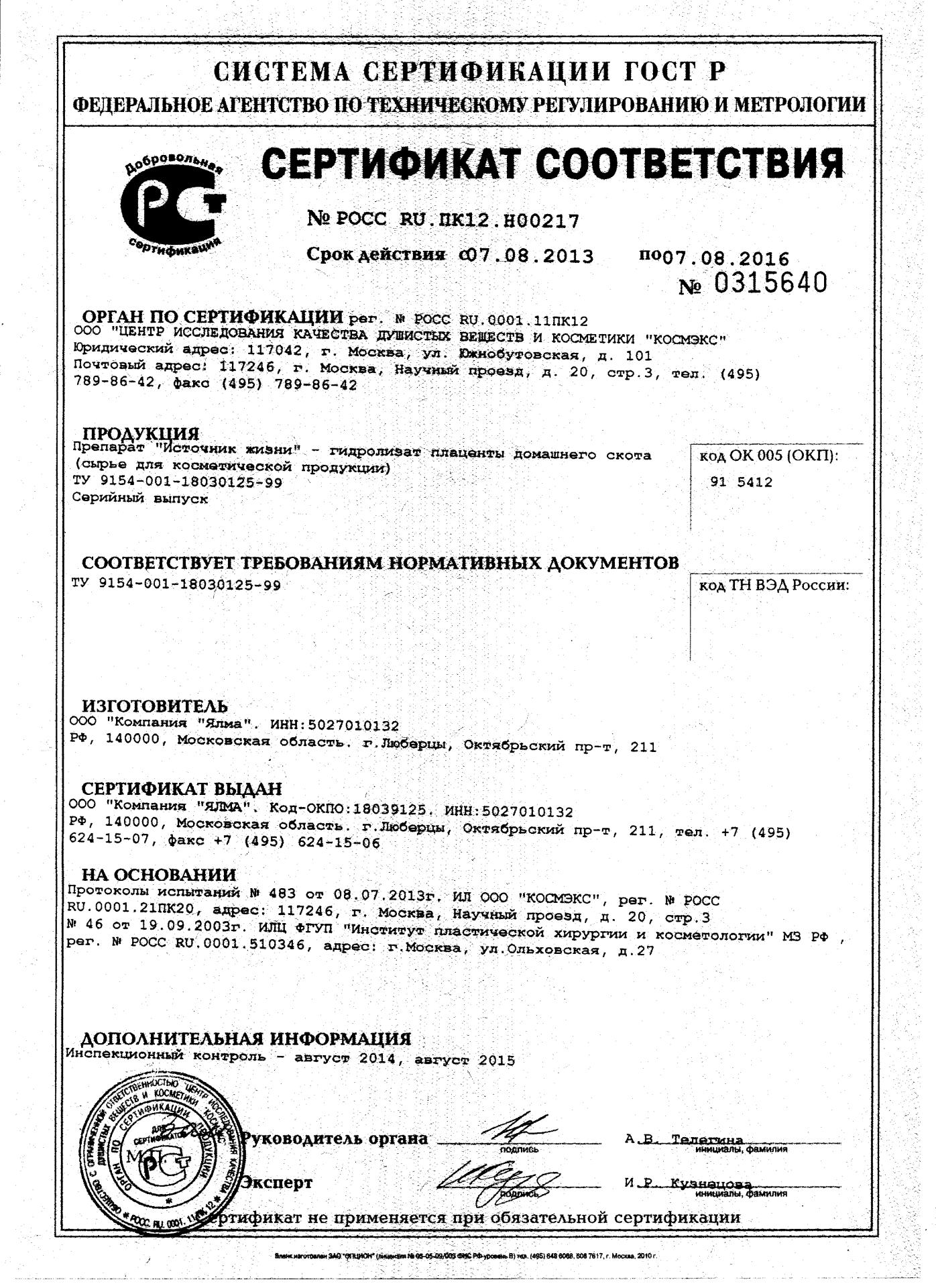 сертификаты Ялма